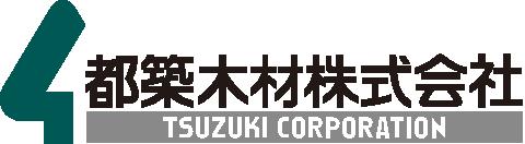 都築木材株式会社